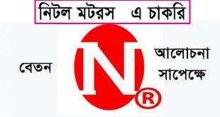 Nitol Motors Job Circular