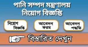 Ministry of Water Resources mowr Job Circular 2020